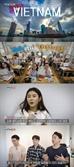 'SBS스페셜' 청년들의 블루오션 '베트남', 나도 한번 가볼까?!