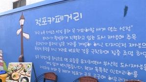 """'다큐멘터리 3일' 부선 전포 카페거리…""""오래 가기 위해, 함께 가자"""""""