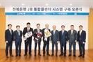 [사진] 전북은행, JB통합콜센터 구축