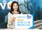 NH투자증권, 글로벌 논스톱 매매 서비스 오픈