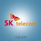[시그널] SK텔레콤 3,000억 회사채 발행…SK그룹 1·4분기에만 3조 발행