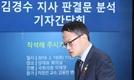 """민주, '김경수 판결' 비판 간담회…법조계 """"법정서 다퉈야"""""""
