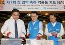 신한은행 CEO 보육시설에 학용품 선물