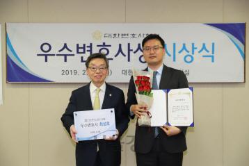 최성호 법무법인 비트 대표 변호사, '대한변협 우수 변호사' 수상
