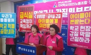 강원지역 초등 영양교사, 조리사·실무사에 5년간 '갑질' 의혹