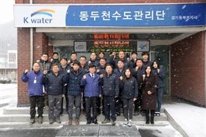 최용덕 동두천시장, 동두천시 수도관리단 격려 방문