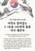 고양시 아람누리도서관, 3.1운동 100주년 기념 포럼 개최
