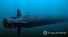 """러시아 """"핵 장착 수중 드론 '포세이돈' 시험 발사 성공"""""""