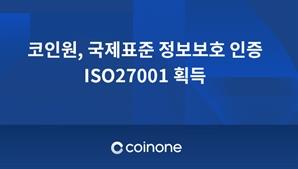 코인원, 국제표준 정보보호 인증 ISO27001 획득