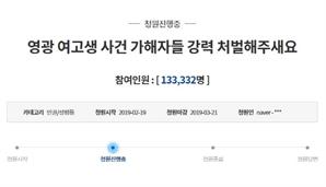 """영광 여고생 성폭행 사건 피해자 측 """"검찰 항소해달라"""" 의견서 제출"""