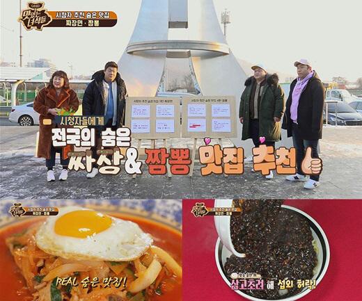 '맛있는 녀석들' 짜장&짬뽕 맛집 뽀개기 나서 '시청자 추천 숨은 맛집 2탄' 하루에 8곳 돌아 '먹방 신기록'