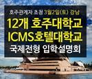 12개 호주대학교 및 ICMS호텔대학교 국제전형 호주유학 입학설명회 3월 2일 개최