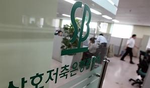 저축은행중앙회 노사 임단협 타결...파업 면해