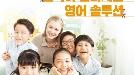 YBM ECC, 2019년도 3월 신입생 모집