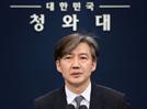 """조국 """"공수처 수사대상서 국회의원 제외 가능"""""""