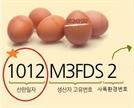 달걀 껍데기에 산란일자 표시, 오늘부터 시행…6개월간 계도기간