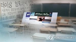 '스쿨 미투' 인천 여중 교사 3명 검찰 송치…욕설·비하성 발언 혐의