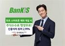 [머니+ 베스트컬렉션] 한국투자증권 '프리 포에버, 평생 무료 수수료' 이벤트