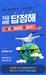 [머니+ 베스트컬렉션] 삼성증권 '해외주식!' 이벤트