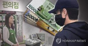 목포 편의점서 흉기로 종업원 위협해 현금 빼앗아 달아난 괴한, 경찰 추적 중