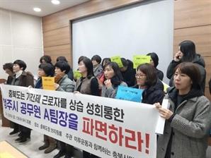 기간제 여직원 상습 성희롱한 청주시 공무원 '강등' 처분