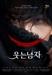뮤지컬 '웃는 남자' 제 6회 이데일리 문화대상 최우수상 석권..2020년 예술의전당 귀환