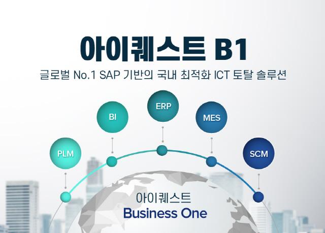 [2019 히트예감 상품] 아이퀘스트 '아이퀘스트B1'