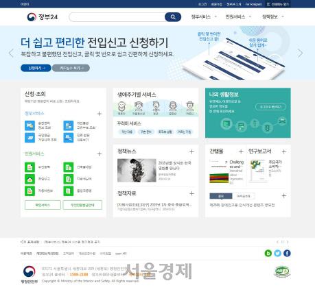 '정부24' 사이트 회원 1,000만명 돌파…연간 9,700만건 이용