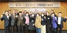 KB국민은행, 제3기 'KB골든라이프 고객자문단' 발대식 개최