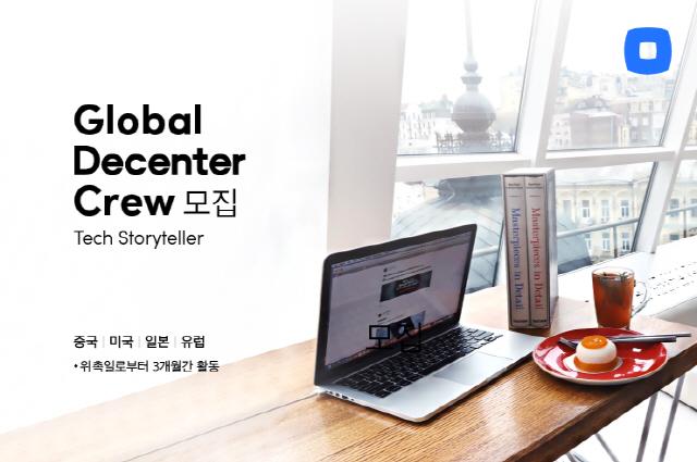 디센터, '글로벌 크루(통신원)' 모집...'기술+스토리텔링'
