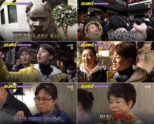 '짠내투어' 상하이 여행 마지막날 '경환투어' 어머니들 '초등학교 소풍 온 느낌' 극찬