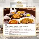 """'수요미식회' 중국집은 어디? 담백한 유니짜장X쫀득한 탕수육이 일품 """"감동스러운 맛"""""""