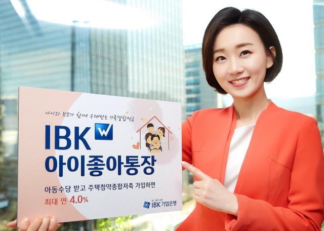[머니+베스트컬렉션] IBK기업은행 'W아이좋아통장'