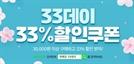 위메프 33데이, 3월 3일 맞아 3만원 이상 구매 고객에게 33% 할인 쿠폰 지급