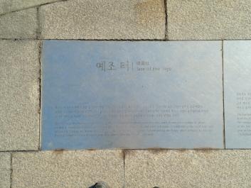 [역사의 향기/표지석-조선 6조] 25예조(禮曹)