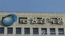 """금감원 """"북미회담 결렬 영향 제한적이나 시장 급변동 가능성"""""""
