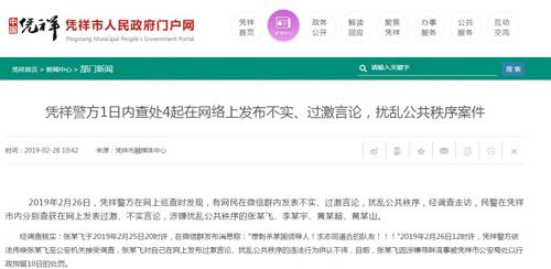 中, '김정은 신변위협' 글 올린 네티즌 4명 줄줄이 처벌