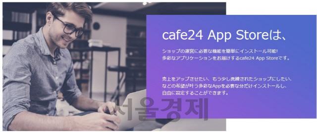 카페24, 일본 플랫폼 내 전자상거래 앱 마켓 '카페24 앱스토어' 론칭