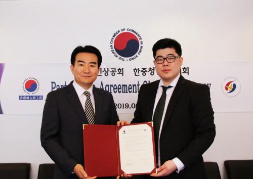 한중청년리더협회-홍콩한인상공회, 청년 인재 발굴 및 육성을 위한 전략적 파트너십 체결