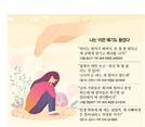 [대한민국 엄마를 응원해] 희생하는 엄마? '행복한 엄마' 찾아주세요