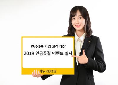 KB증권 '2019 연금꽃길' 이벤트