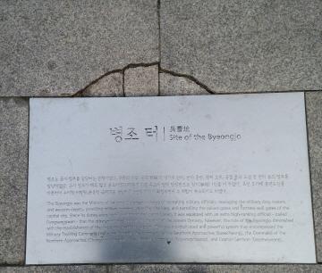 [역사의 향기/표지석-조선 6조] 26병조(兵曹)