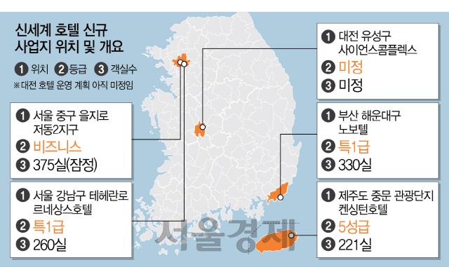 정용진의 뚝심…5곳에 또 '독자 호텔'