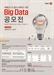 부동산114, 창사 20주년 기념 빅 데이터 공모전 개최