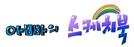 [아빠의 스케치북] 21화_ 불끈 아빠! 끙끙 아빠!