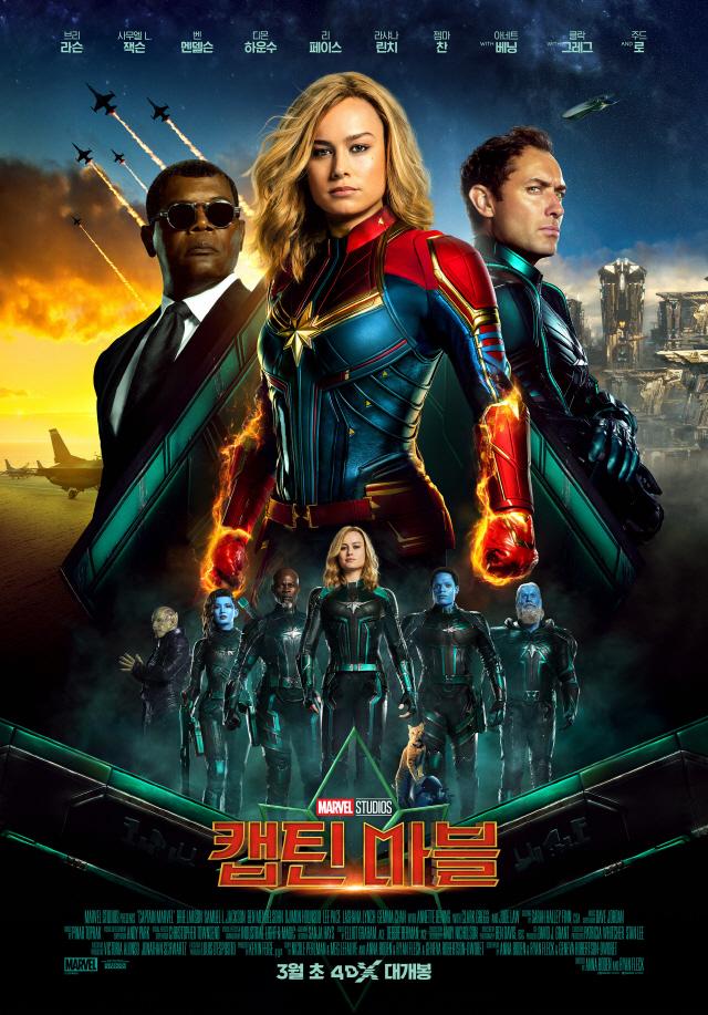 '캡틴 마블' 4DX, '블랙 팬서' 첫 주말 4DX 관객수도 넘고 흥행 캡틴 등극