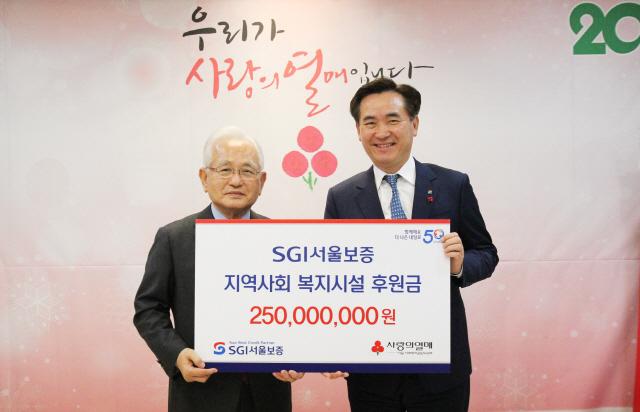SGI서울보증, 사랑의열매에 기부금 2억5,000만원 전달