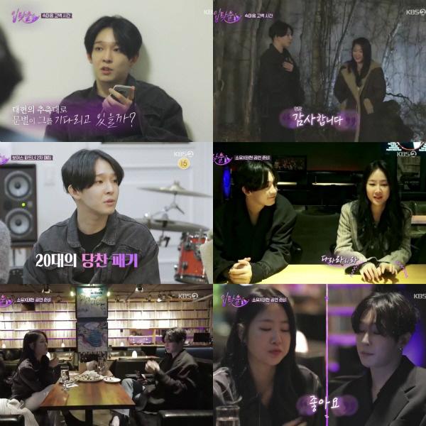'입맞춤' 남태현-소유, 감성 보컬들의 만남! '역대급 무대 예고'