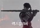 세븐틴 도겸, 뮤지컬 '엑스칼리버' 도전…열정과 패기 돋보이는 '아더' 로