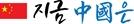 [지금 중국은] 習정책 이견 표출...'거수기' 양회도 변하나